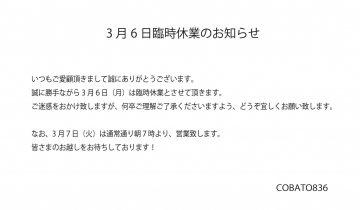 0306臨時休業おしらせ_C