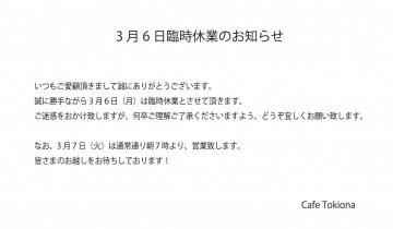 0306臨時休業おしらせ_T