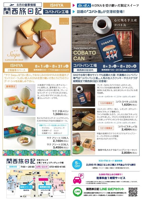 旅日記催事情報8月